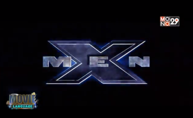 Movie-Language-จากภาพยนตร์เรื่อง-X-Men-ศึกมนุษย์พลังเหนือโลก