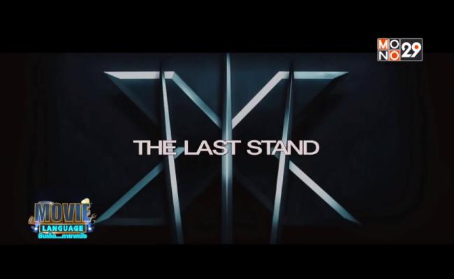 Movie-Language-จากภาพยนตร์เรื่อง-X-Men-Last-stand