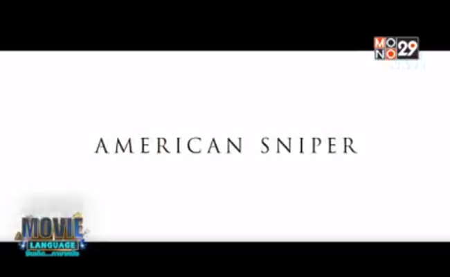 Movie-Language-จากเรื่อง-American-Sniper-อเมริกันสไนเปอร์