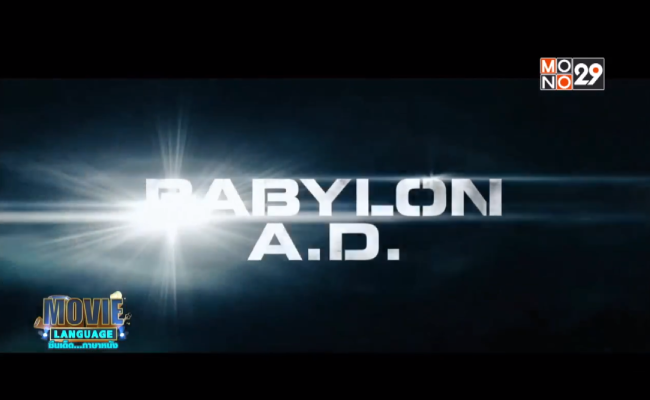 Movie-Language-จากเรื่อง-Babylon-A.D.