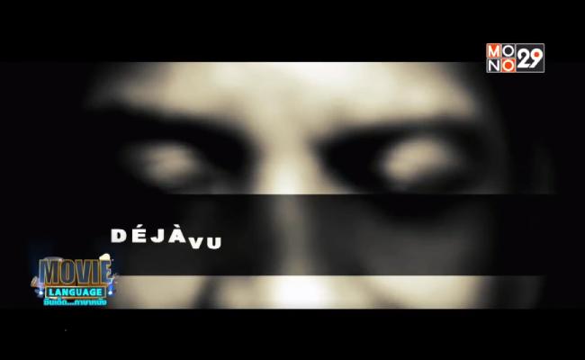 Movie-Language-จากเรื่อง-Deja-Vu-เดจา-วู-ภารกิจเดือดทะลุเวลา