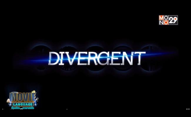 Movie-Language-จากเรื่อง-Divergent-ไดเวอร์เจนท์-คนแยกโลก