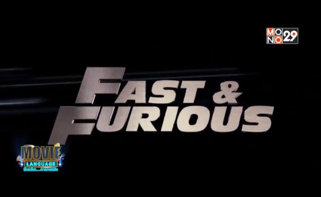 Movie-Language-จากเรื่อง-Fast-_-Furious-4-เร็ว..แรงทะลุนรก-4-ยกทีมซิ่ง-แรงทะลุไมล์