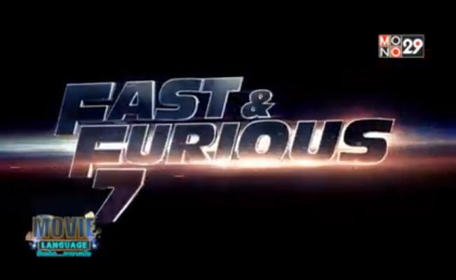 Movie-Language-จากเรื่อง-Fast-_-Furious-7-เร็ว...แรงทะลุนรก-7