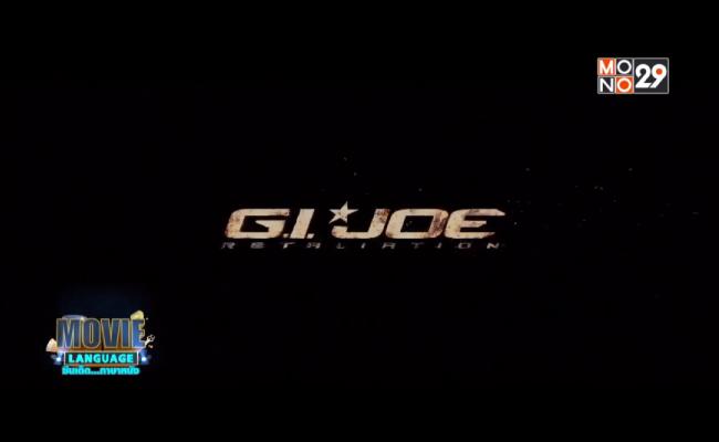 Movie-Language-จากเรื่อง-G.I.Joe-Retaliation--จี.ไอ.โจ.-สงครามระห่ำแค้นคอบร้าทมิฬ2