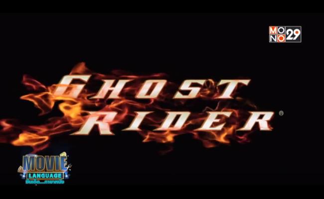 Movie-Language-จากเรื่อง-Ghost-Rider-โกสต์-ไรเดอร์-มัจจุราชแห่งรัตติกาล