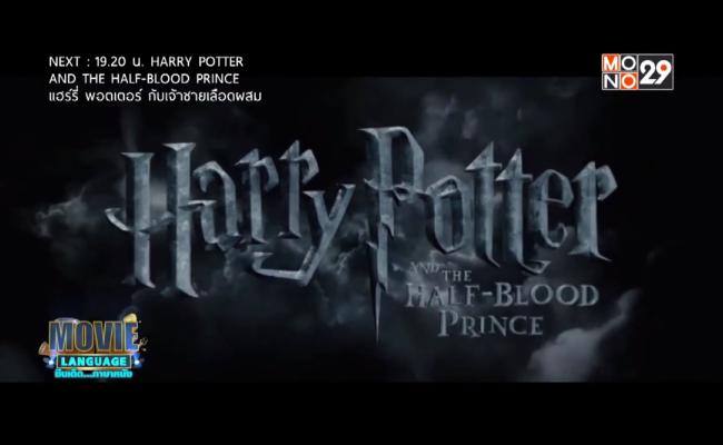 Movie-Language-จากเรื่อง-Harry-Potter-and-the-Half-Blood-Prince-แฮร์รี-พอตเตอร์-กับเจ้าชายเลือดผสม