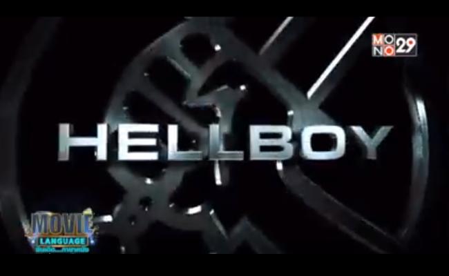 Movie-Language-จากเรื่อง-Hellboy-ฮีโร่พันธุ์นรก