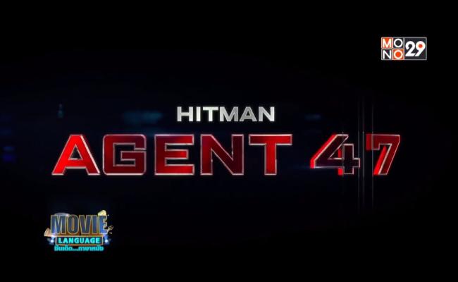 Movie-Language-จากเรื่อง-Hitman-Agent-47-ฮิทแมน-สายลับ-47