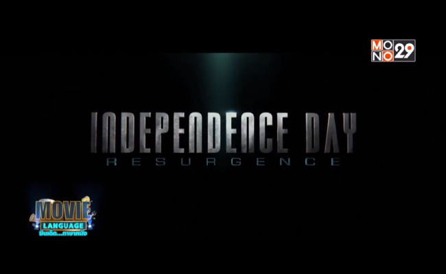 Movie-Language-จากเรื่อง-INDEPENDENCE-DAY-RESURGENCE
