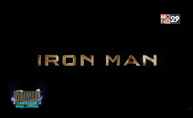 Movie-Language-จากเรื่อง-Iron-Man-มหาประลัย-คนเกราะเหล็ก