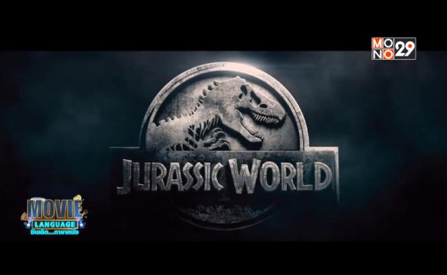 Movie-Language-จากเรื่อง-Jurassic-World-จูราสสิค-เวิลด์