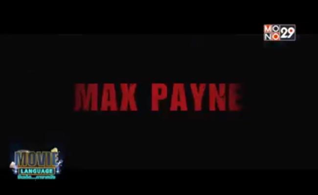 Movie-Language-จากเรื่อง-Max-Payne-ฅนมหากาฬถอนรากทรชน