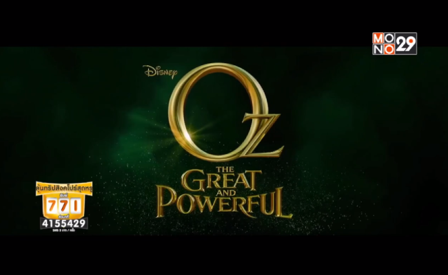 Movie-Language-จากเรื่อง-OZ-THE-GREAT-AND-POWERFUL-ออซ-มหัศจรรย์พ่อมดผู้ยิ่งใหญ่