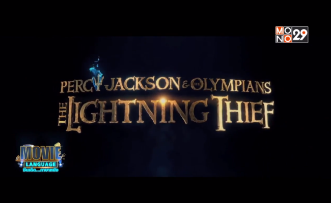 Movie-Language-จากเรื่อง-Percy-Jackson-_-the-Olympians-The-Lighting-Thief