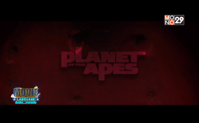 Movie-Language-จากเรื่อง-Planet-of-the-apes