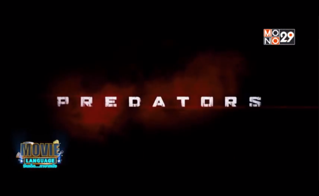 Movie-Language-จากเรื่อง-Predators-มหากาฬพรีเดเตอร์