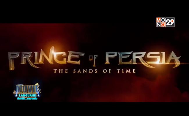 Movie-Language-จากเรื่อง-Prince-of-Persia---The-Sands-of-Time-เจ้าชายแห่งเปอร์เซีย---มหาสงครามทะเลทรายแห่งกาลเวลา