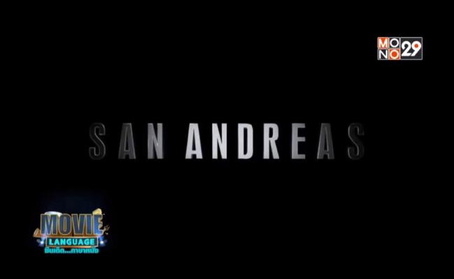 Movie-Language-จากเรื่อง-San-Andreas-มหาวินาศแผ่นดินแยก