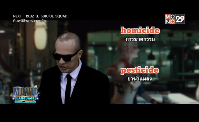 Movie-Language-จากเรื่อง-Suicide-Squad-ทีมพลีชีพมหาวายร้าย