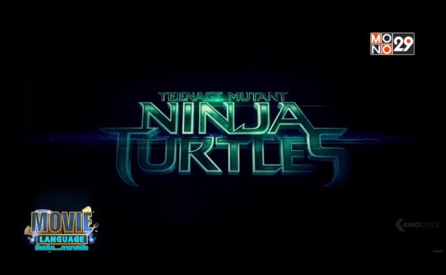 Movie-Language-จากเรื่อง-Teenage-Mutant-Ninja-Turtles-เต่านินจา