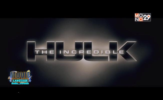 Movie-Language-จากเรื่อง-The-Incredible-Hulk-มนุษย์ตัวเขียวจอมพลัง