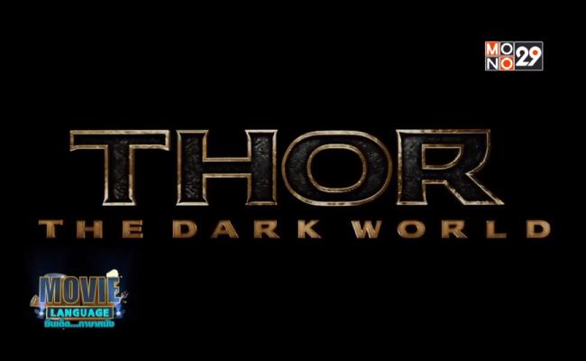 Movie-Language-จากเรื่อง-Thor-The-Dark-World-ธอร์-เทพเจ้าสายฟ้าโลกาทมิฬ