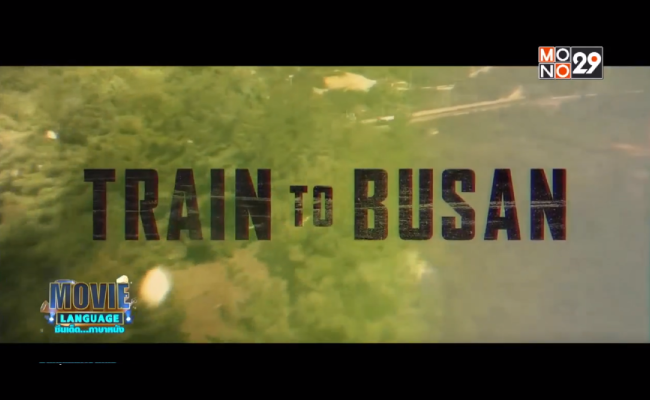 Movie-Language-จากเรื่อง-Train-to-Busan