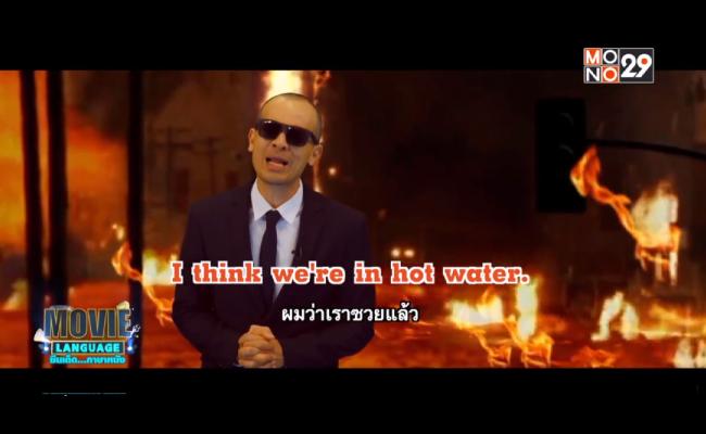 Movie-Language-จากเรื่อง-Volcano-นรกปะทุนรก