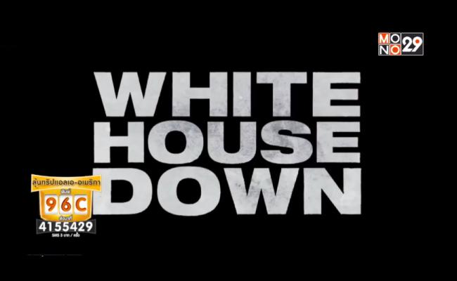 Movie-Language-จากเรื่อง-White-House-Down-วินาทียึดโลก