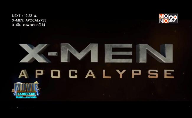 Movie-Language-จากเรื่อง-X-MEN-APOCALYPSE-X-เม็น-อะพอคคาลิปส์