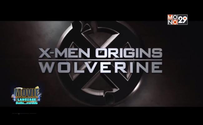 Movie-Language-จากเรื่อง-X-Men-Origins-เอ็กซ์เม็นกำเนิดวูลฟ์เวอรีน