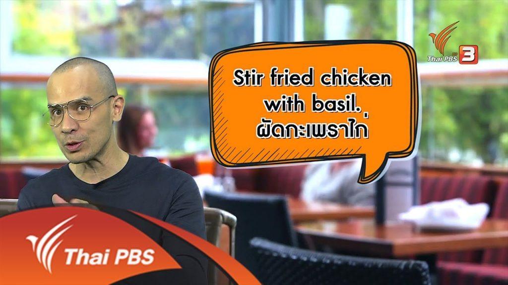 EP.1-1 ผัดกะเพราไก่ไข่ดาว ภาษาอังกฤษเรียกว่าอะไร : สาระน่ารู้จาก Chris Jobs