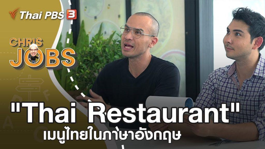 EP.1 Thai Restaurant เมนูไทยในภาษาอังกฤษ : Chris Jobs