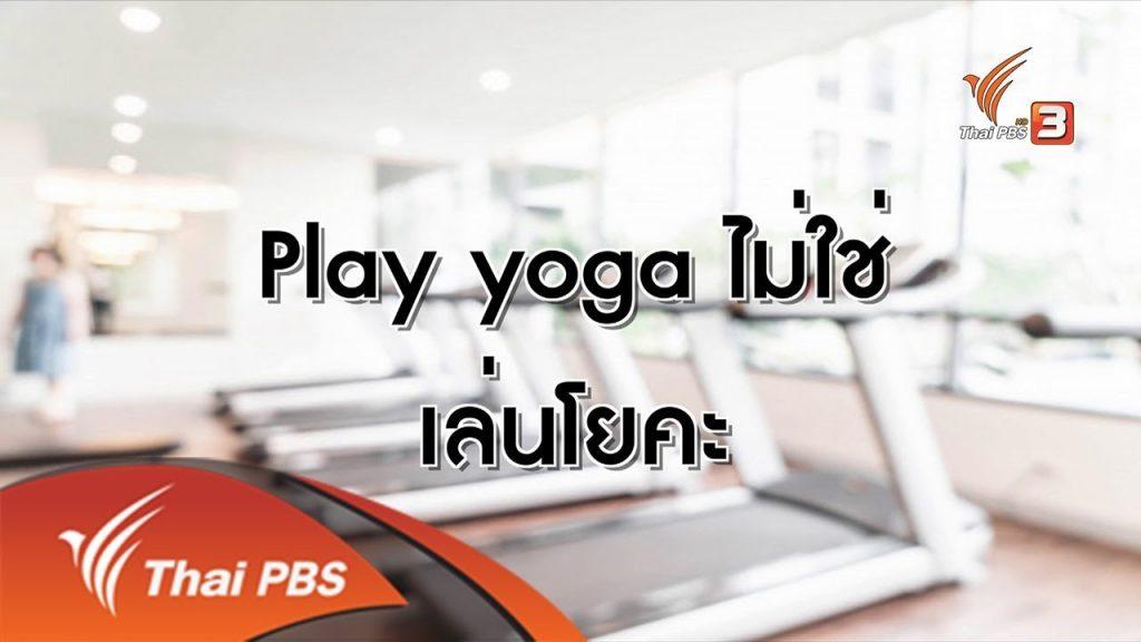 """Play yoga"" ไม่ใช่เล่นโยคะ : สาระน่ารู้จาก Chris Jobs (29 ก.ย. 62)"