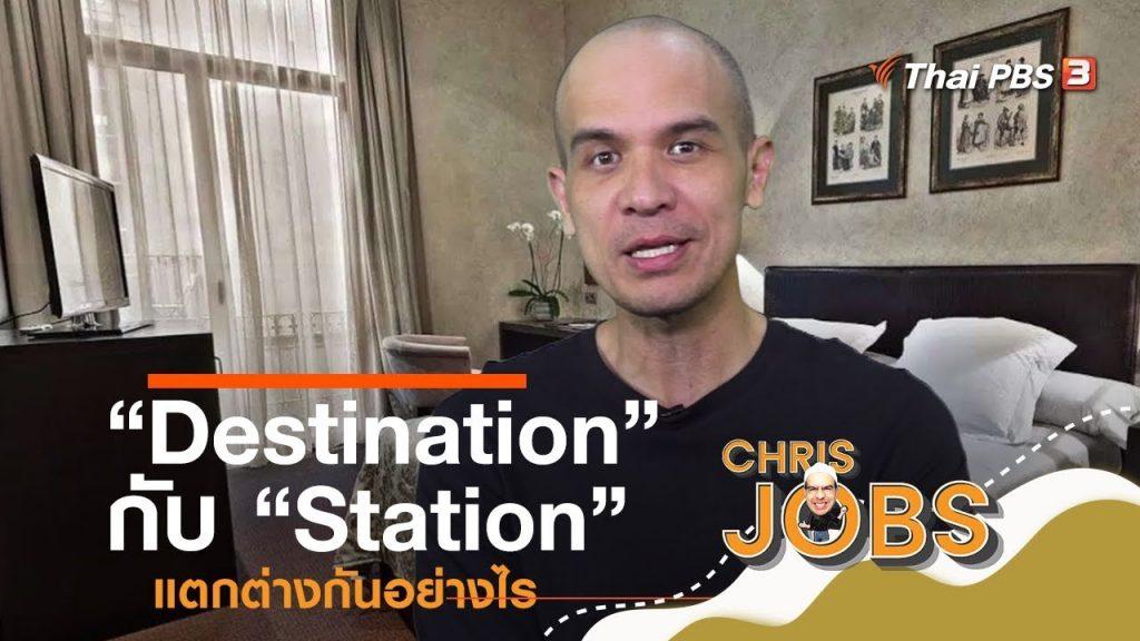 """Destination"" กับ ""Station"" แตกต่างกันอย่างไร : สาระน่ารู้จาก Chris Jobs (13 ต.ค. 62)"