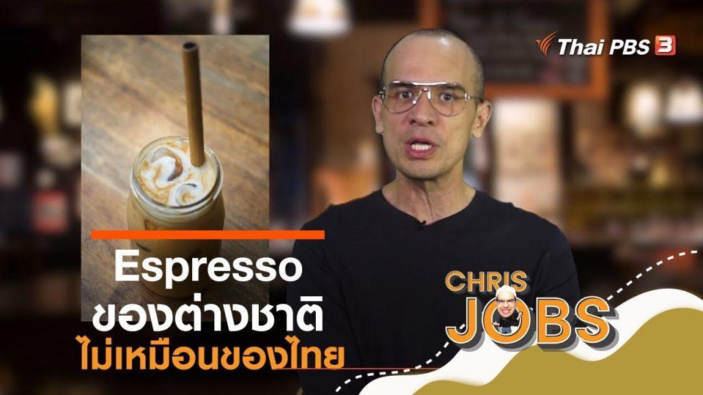 Espresso ของต่างชาติไม่เหมือนของไทย : สาระน่ารู้จาก Chris Jobs (2 พ.ย. 62)