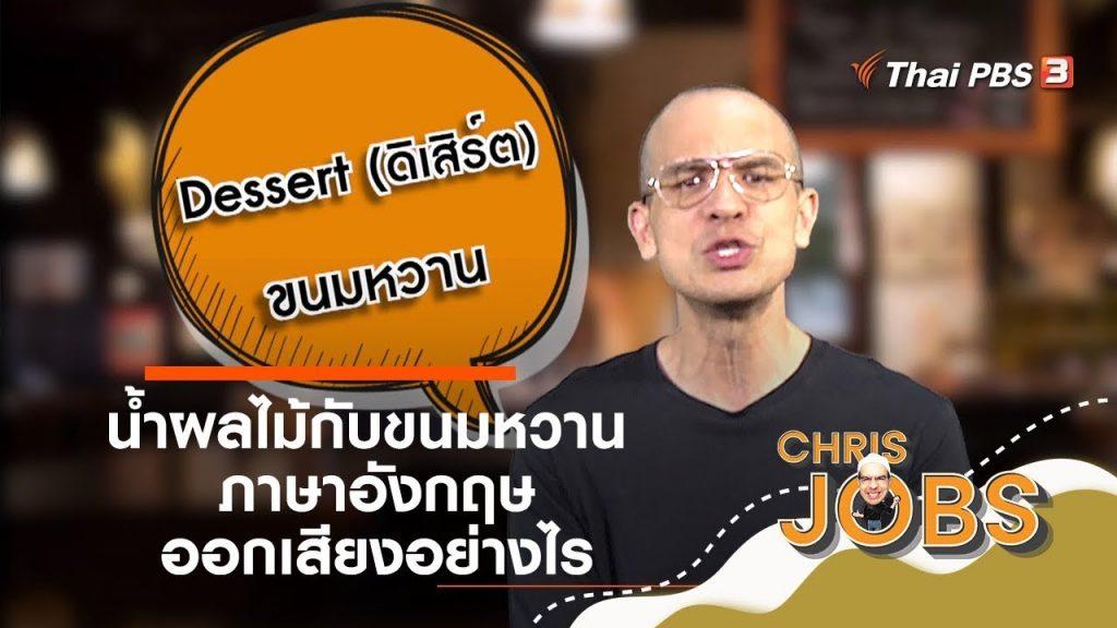 น้ำผลไม้กับขนมหวาน ภาษาอังกฤษออกเสียงอย่างไร : สาระน่ารู้จาก Chris Jobs