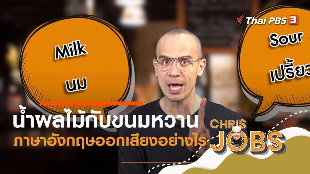 น้ำผลไม้กับขนมหวาน ภาษาอังกฤษออกเสียงอย่างไร : สาระน่ารู้จาก Chris Jobs (9 พ.ย. 62)