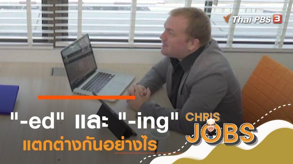 """""""-ed"""" และ """"-ing"""" แตกต่างกันอย่างไร : สาระน่ารู้จาก Chris Jobs (10 พ.ย. 62)"""