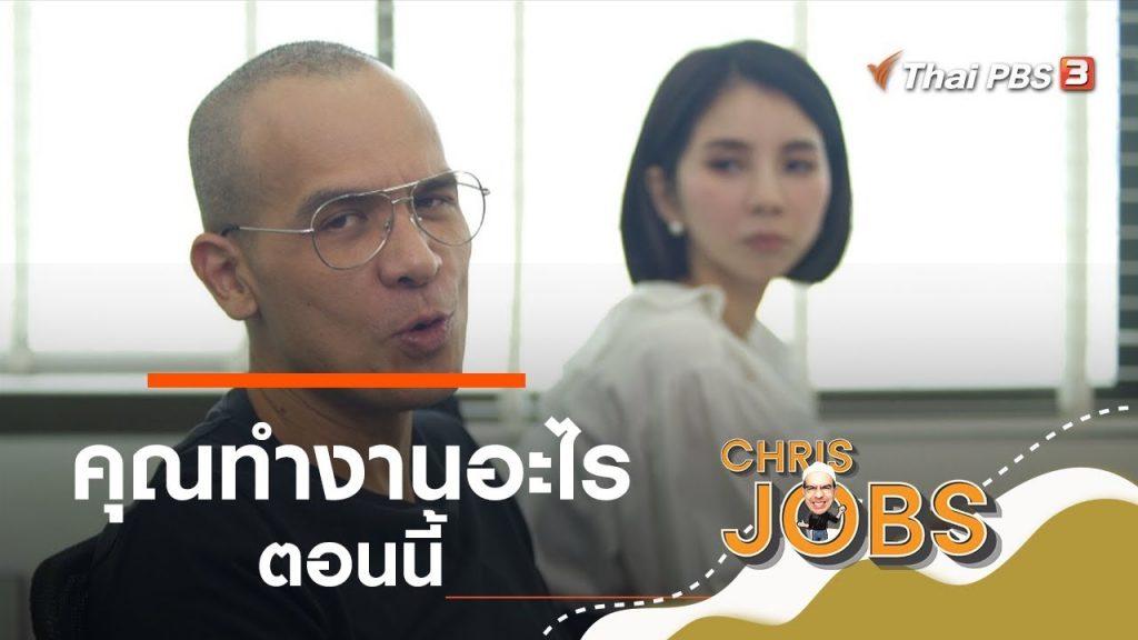 คุณทำงานอะไรตอนนี้ : สาระน่ารู้จาก Chris Jobs (16 พ.ย. 62)