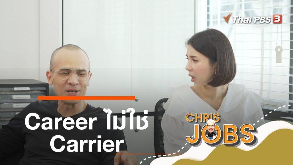 Career ไม่ใช่ Carrier : สาระน่ารู้จาก Chris Jobs (17 พ.ย. 62)