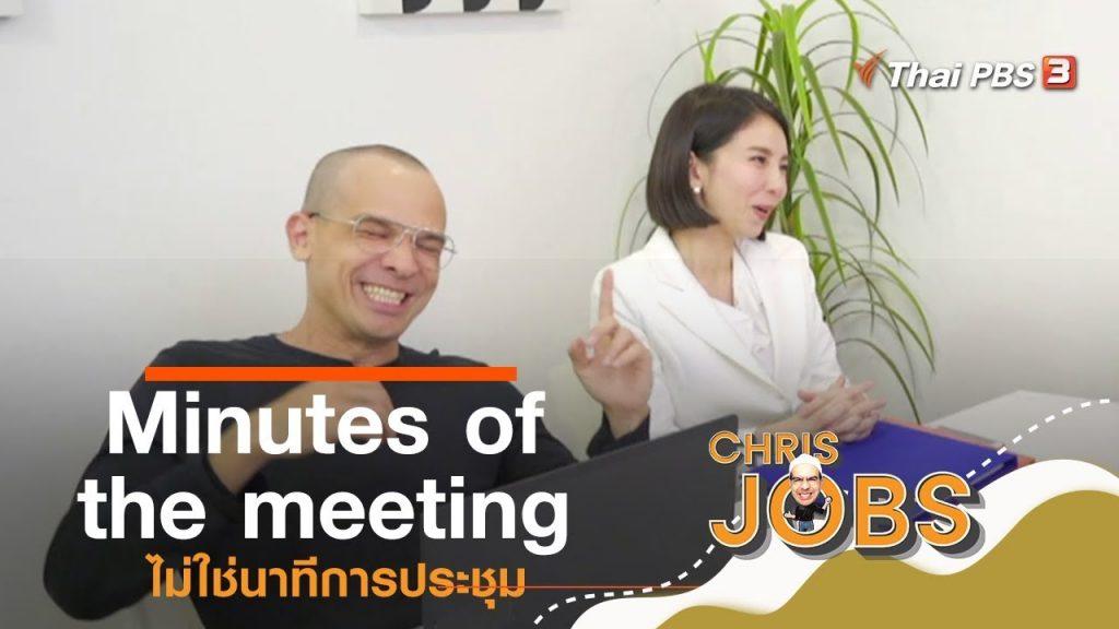 Minutes of the meeting ไม่ใช่นาทีการประชุม : สาระน่ารู้จาก Chris Jobs (23 พ.ย. 62)