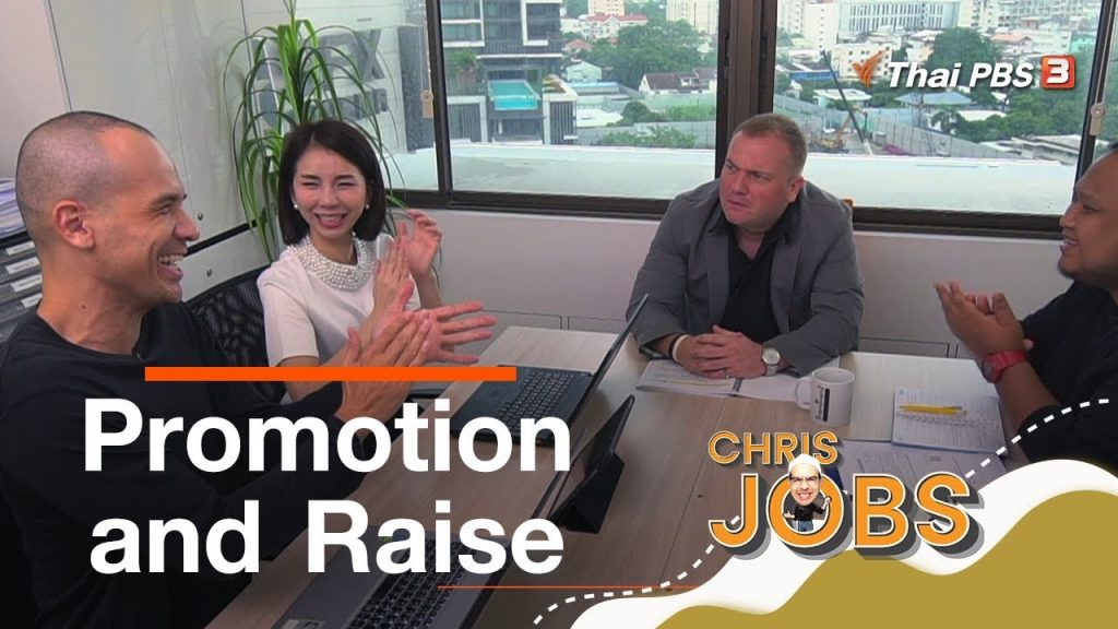 Promotion and Raise : สาระน่ารู้จาก Chris Jobs (24 พ.ย. 62)