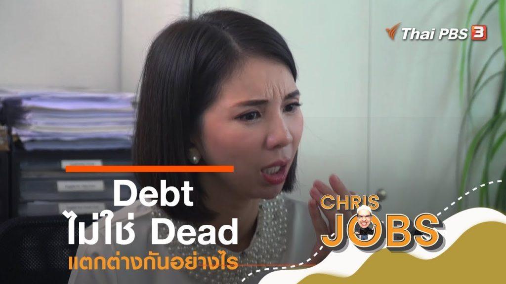 Debt ไม่ใช่ Dead : สาระน่ารู้จาก Chris Jobs (30 พ.ย. 62)
