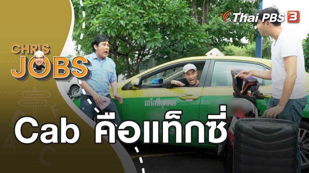 Cab คือแท็กซี่ : Chris Jobs (8 ธ.ค. 62)