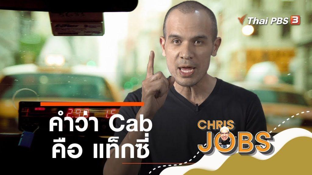 คำว่า Cab คือ แท็กซี่ : สาระน่ารู้จาก Chris Jobs (8 ธ.ค. 62)
