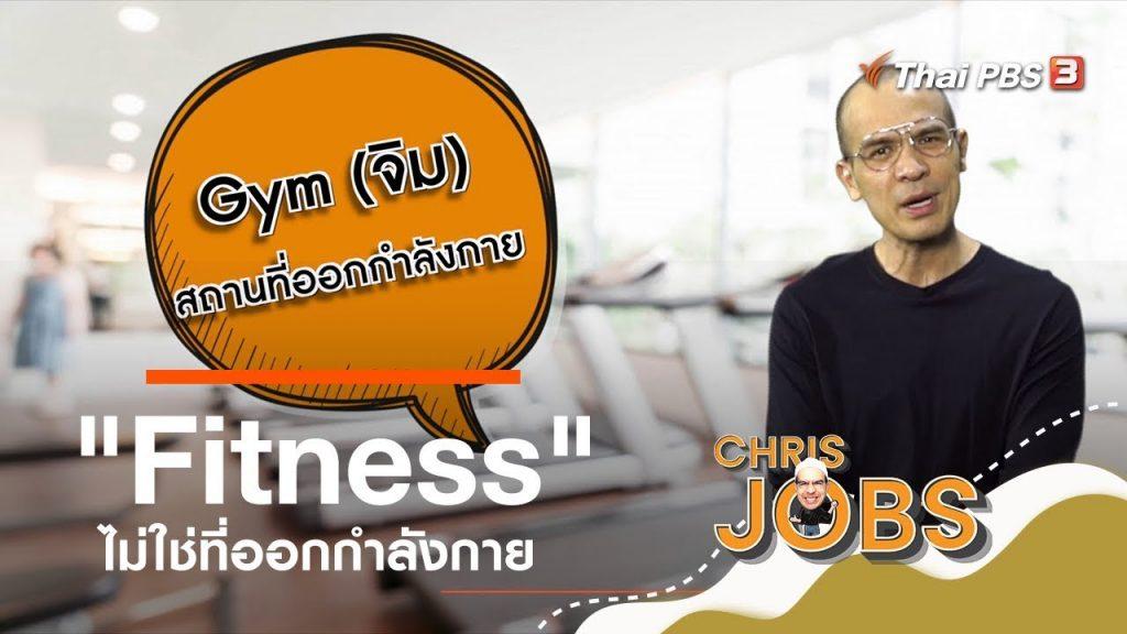 """""""Fitness"""" ไม่ใช่ที่ออกกำลังกาย : สาระน่ารู้จาก Chris Jobs (21 ก.ย. 62)"""
