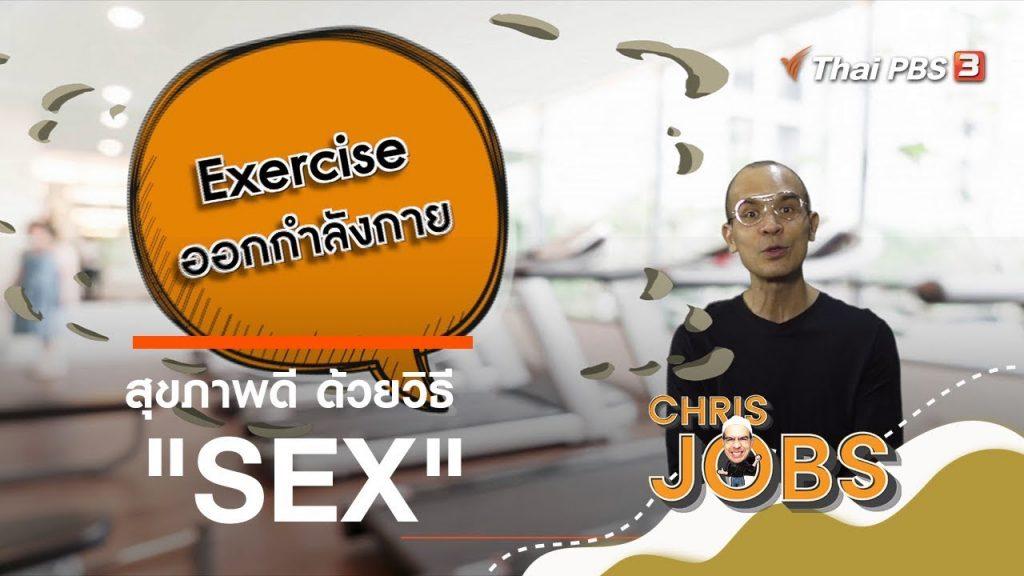 """สุขภาพดี ด้วยวิธี """"SEX"""" : สาระน่ารู้จาก Chris Jobs (22 ก.ย. 62)"""