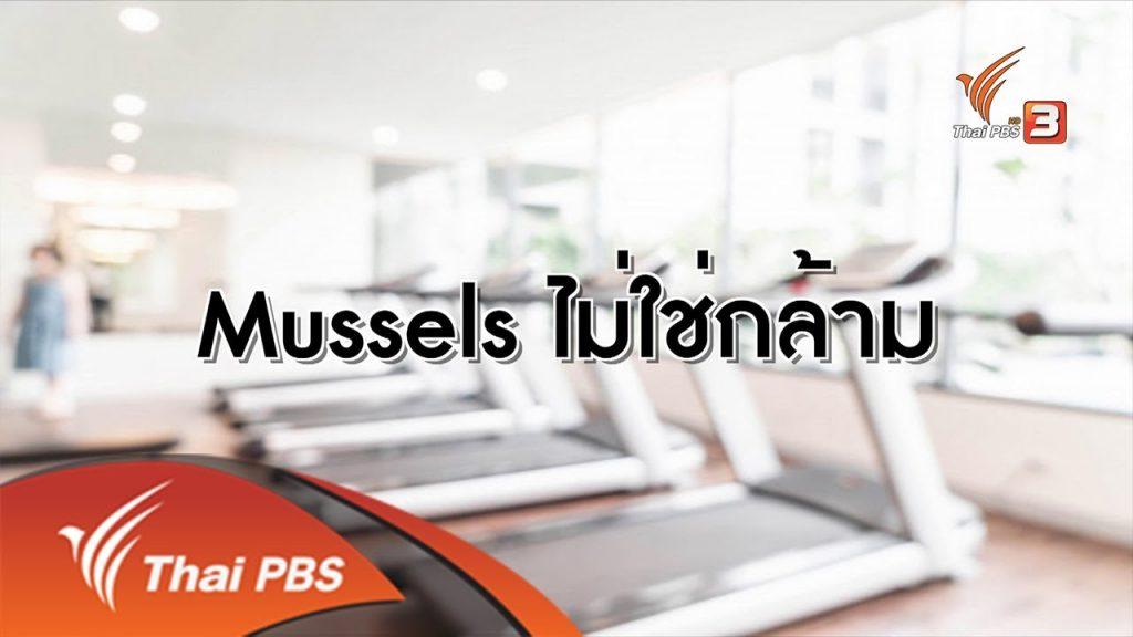 """Mussels"" ไม่ใช่กล้าม : สาระน่ารู้จาก Chris Jobs (28 ก.ย. 62)"